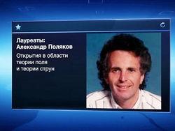 Крупнейшую научную премию получил выходец из России
