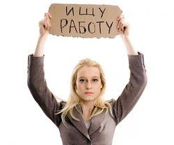 Официально безработица в Украине стала намного меньше
