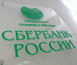 Миллиардные долги российских граждан Сбербанк продаст другим банкам