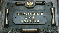 Верховный суд РФ решил не менять правила перевода времени