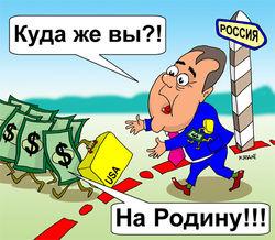 Бегства капитала из РФ нет. Есть размещение активов за рубежом