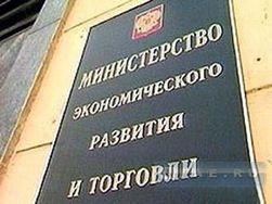 МЭР России инициирует повышение оценки приватизации на нынешний год