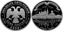 серебряные 25 рублей