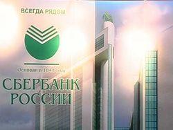 Сберегательный банк РФ предлагает вакансии в интернете