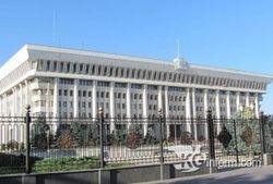 В Кыргызстане проведут инвентаризацию госимущества