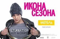 PR кино: фильм «Икона сезона»- мнения в Яндексе и Одноклассники