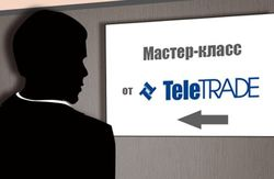 TeleTRADE готовится к серии мастер-классов