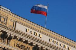ЦБ  России не будут наделять полномочиями по стимулированию экономического роста