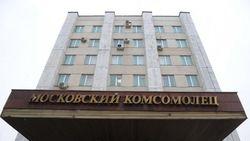 Госдума хочет забрать у «Московского комсомольца» здание редакции
