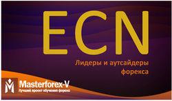 Masterforex-V Expo: кто из ECN брокеров – лидер, кто – аутсайдер?