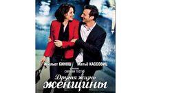 PR кино «Другая жизнь женщины» в Яндекс глазами пользователей Одноклассники