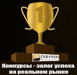 """""""Пантеон-Финанс"""" – новый этап в конкурсной торговле"""