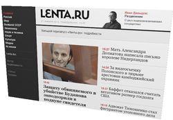 Сайт Lenta.ru получил новый дизайн – мнение пользователей ВКонтакте