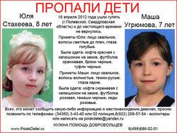 В Полевском нашли тело пропавшей первоклассницы