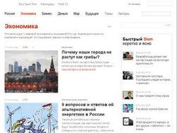 Хакеры атаковали сайты российских СМИ