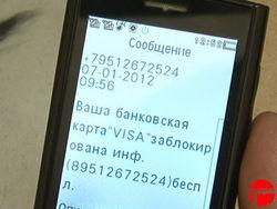Мошенники рассылают SMS от имени Центробанка России