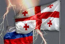 Грузия Россия