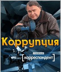 """Фильм Мамонтова """"Коррупция"""" поведал о схемах обогащения в Минобороны"""