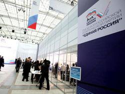 Съезд «Единой России» в Москве