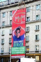 УФАС: за рекламу МММ 2012 Сергея Мавроди - штраф 100 тысяч рублей