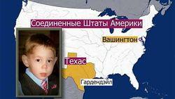 Убитый в США 3-летний Максим Кузьмин рос в том же детдоме, что и Дима Яковлев