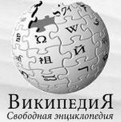 Почему не работает российский сегмент «Википедии»