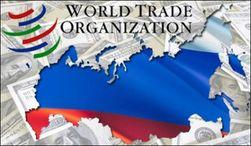 С сегодняшнего дня Россия - полноправный член ВТО