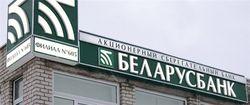 О планах сотрудничества Беларусбанка с банками Израиля