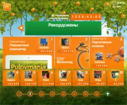 """Игры для мальчиков: Pulpy закидал """"Одноклассников"""" апельсинами"""