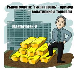 Прав или нет Сорос, купив крупный пакет фьючерсов золота