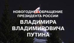 Поздравление с Новым годом Владимира Путина