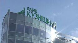 «Кузнецкий» даст бюджетникам «Региональный кредит»