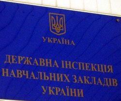 Госинспекция учебных заведений забрала лицензии у трёх ВУЗов