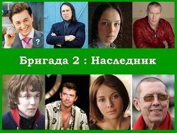 """В столице состоялась премьера фильма """"Бригада 2. Наследник"""""""