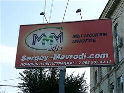 В Приамурье прокуратура прикрыла доступ к сайтам с рекламой МММ