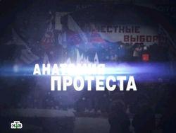 Одноклассники.ру: ФСБ встала на сторону Навального по «Анатомии протеста»