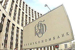 Для финансирования технопарка в Чечне Внешэкономбанк привлечёт кредиты от DZ Bank