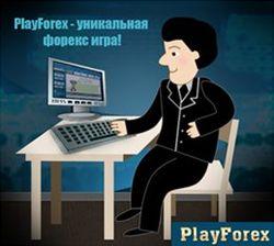 PlayForex рассказал, как играючи нужно зарабатывать на Форексе