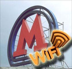 Когда Wi-Fi появится в московском метро?