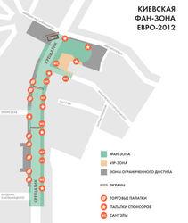 В Киеве будет обустроена фан-зона к Евро-2012