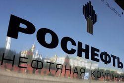 У Роснефти впереди крупная сделка