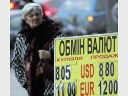 На Украине банки могут монополизировать рынок обмена валюты