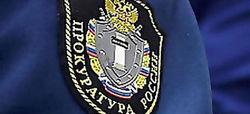 Прокуратура Рубцовска ведет надзор за исполнением законодательства