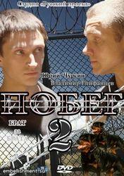 Сериал Побег-2 захлестнул Россию