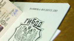В Москве разоблачили шайку автоинспекторов, торговавших правами
