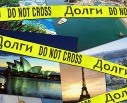 Ноу-хау налоговиков: запрет на выезд за границу при долге… 340 гривен