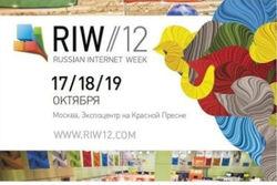 Началась V Неделя Российского Интернета