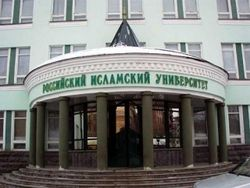 От радикализма защитит единая система высшего исламского образования РФ