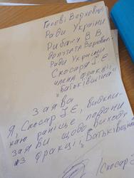 Депутаты больше не выходят из фракции «Батькивщина»