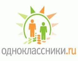 Отказ ВКонтакте регистрировать группу Одноклассники вызвал скандал